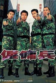 Goo yung bing (2000)