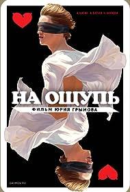 Na oshchup (2010)