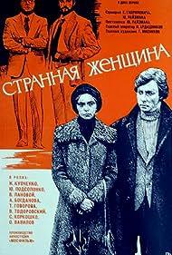 Svetlana Korkoshko, Vasiliy Lanovoy, Oleg Vavilov, and Yuri Podsolonko in Strannaya zhenshchina (1978)