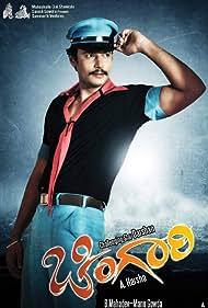 Chingari (2012) Poster - Movie Forum, Cast, Reviews