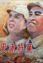 Zhu De & Agnes Smedley