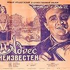 ...Sans laisser d'adresse (1951)