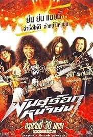 Pun rock nah yon Poster