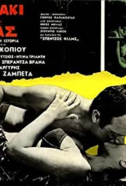 Το συρτάκι της αμαρτίας 1966