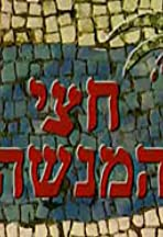 Chatzi HaMenashe