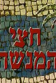 Chatzi HaMenashe Poster
