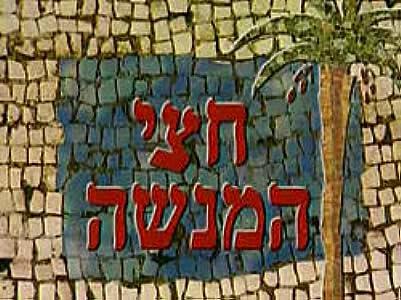 Smart movie computer free download Chatzi HaMenashe Israel [640x480]