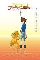 Digimon Adventure: Last Evolution Kizuna (2020) Poster