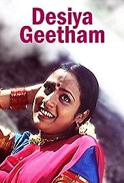 Deseeya Geetham Poster