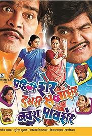 Pahili Sher, Dusri Savvasher, Navara Pavsher Poster