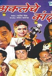Akleche Kande Poster