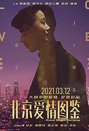 Good Night Beijing Poster