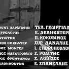 Etairia thavmaton (1962)