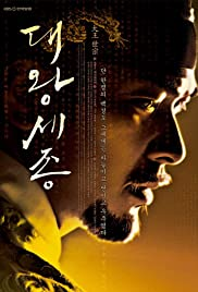 Dae Wang Sejong Poster