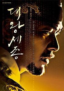 Hollywood full movie 2018 download Dae Wang Sejong: Episode #1.54  [hdv] [movie] (2008)
