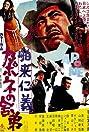 Hakurai jingi: Kapone no shatei (1970) Poster