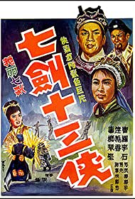 Qi jian shi san xia (1967)