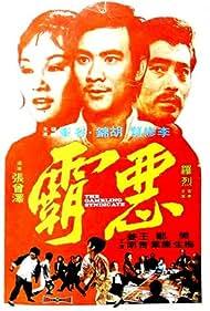 E ba (1975)