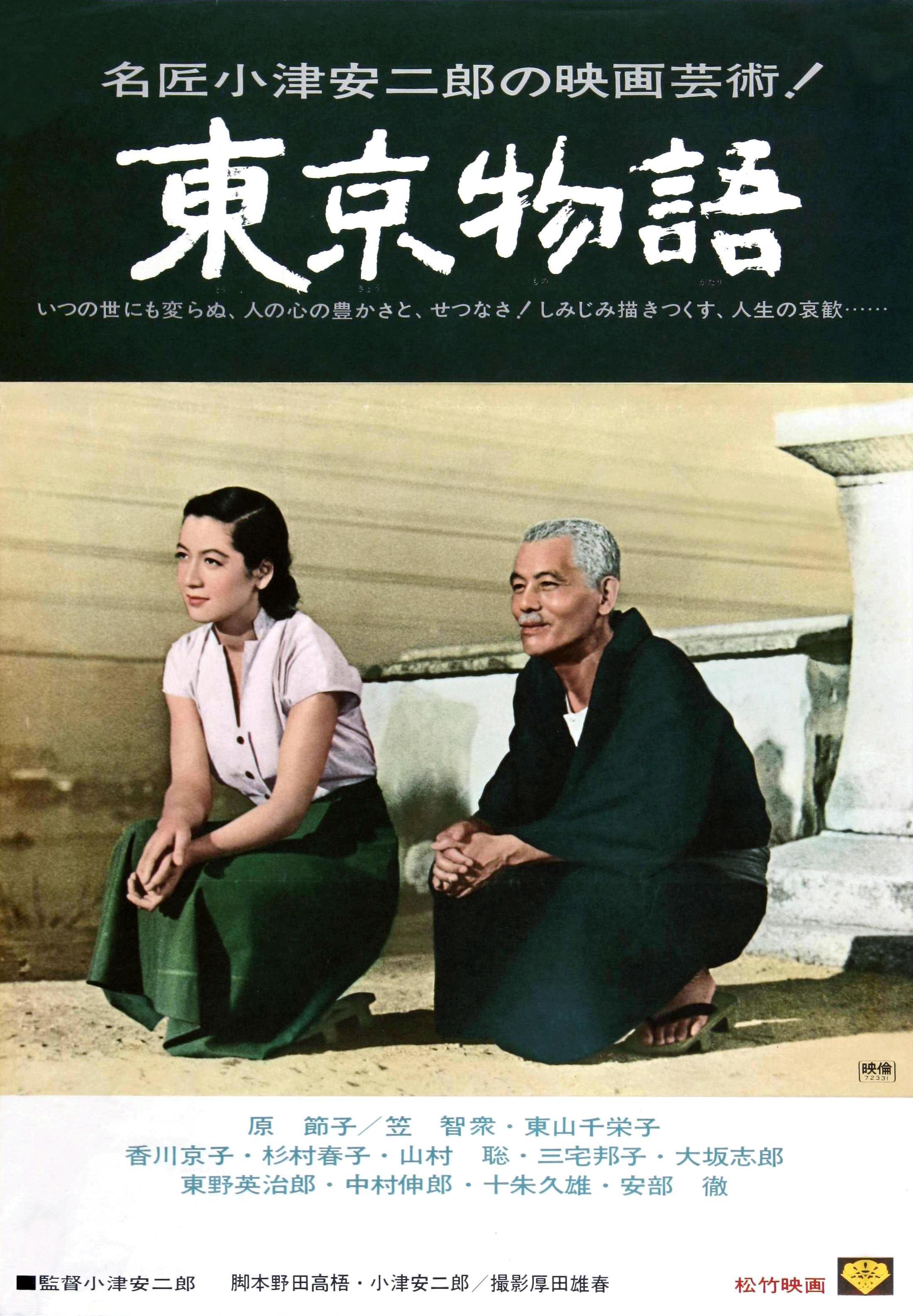 TOKIJO ISTORIJA (1953) / TOKYO STORY