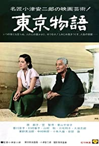Primary photo for Tokyo Story