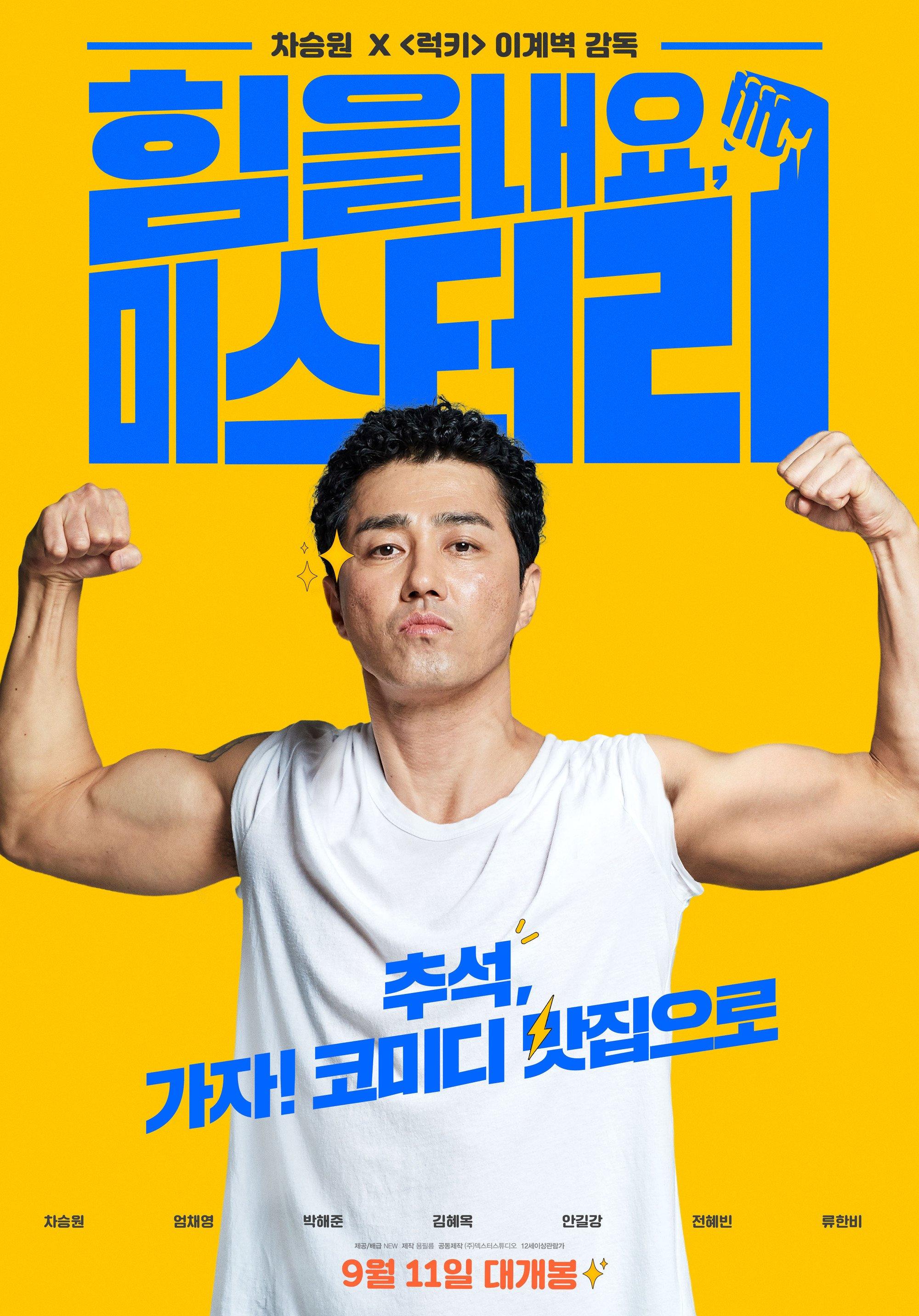 Tươi Lên Mr Lee (2019)