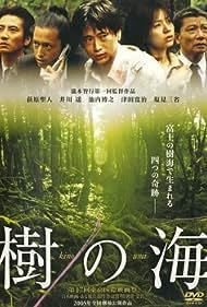 Ki no umi (2004)