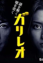 Garireo Poster - TV Show Forum, Cast, Reviews