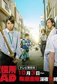 Tamagawa Kuyakusho of the Dead Poster
