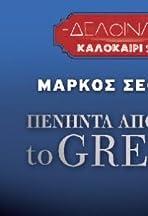 Peninta apohroseis to Greece