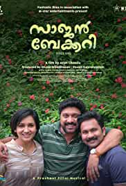 Saajan Bakery Since 1962 (2021) HDRip Malayalam Full Movie Watch Online Free