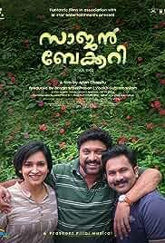 Saajan Bakery Since 1962 (2021) HDRip Malayalam Movie Watch Online Free
