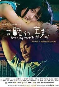 Chen shui de qing chun (2007)