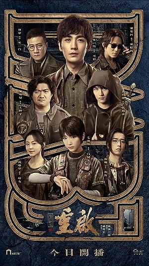 دانلود زیرنویس فارسی سریال The Lost Tomb Reboot 2020 فصل 2 قسمت 1 هماهنگ با نسخه نامشخص