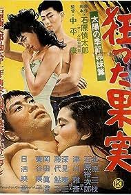 Kurutta kajitsu (1956)