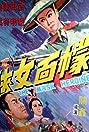 Meng mian nu xia (1969) Poster