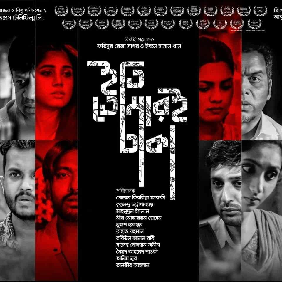Eti Tomari Dhaka (2018) Bengali Full Movie Download 720P HD-Rip 600MB Download