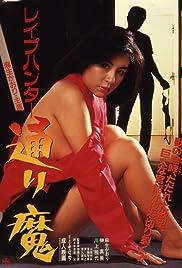 Rape Hunter: Torima