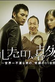 Ashita no Kita Yoshio Poster