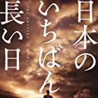 Nihon no ichiban nagai hi ketteiban (2015)