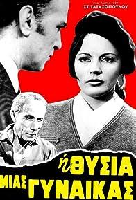 Primary photo for I thysia mias gynaikas
