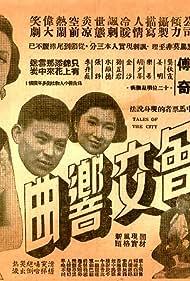 Du hui jiao xiang qu (1954)