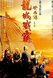 Once Upon a Time in China V Poster