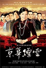 Moment in Peking Poster - TV Show Forum, Cast, Reviews