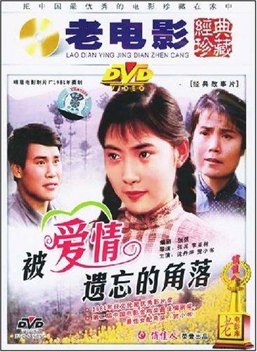 Bei ai qing yi wang de jiao luo ((1981))