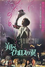 Tobe ikarosu no tsubasa Poster