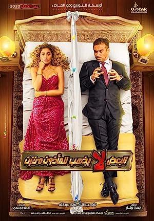 Download Al-Baadh La Yathhab Lil Maathoun Marratain 2021 Subtitles English, Eng SUB