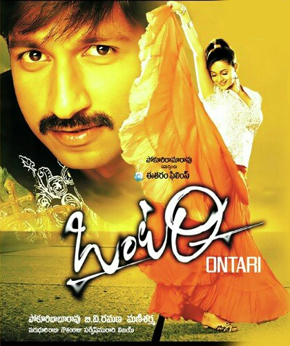 ontari movie