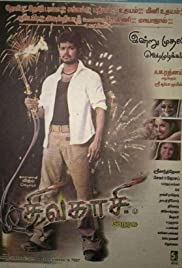 Sivakaasi (2005) Poster - Movie Forum, Cast, Reviews