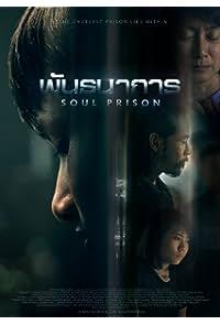 Soul Prison (2020)