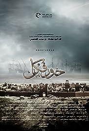 Khorfakkan Poster